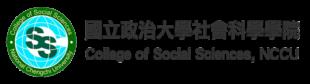 國立政治大學 社會科學學院