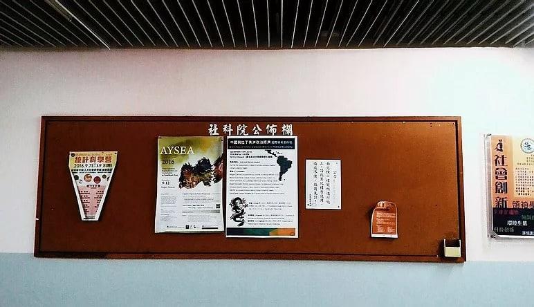 社科院牆面粉刷暨公佈欄新增公告-照片