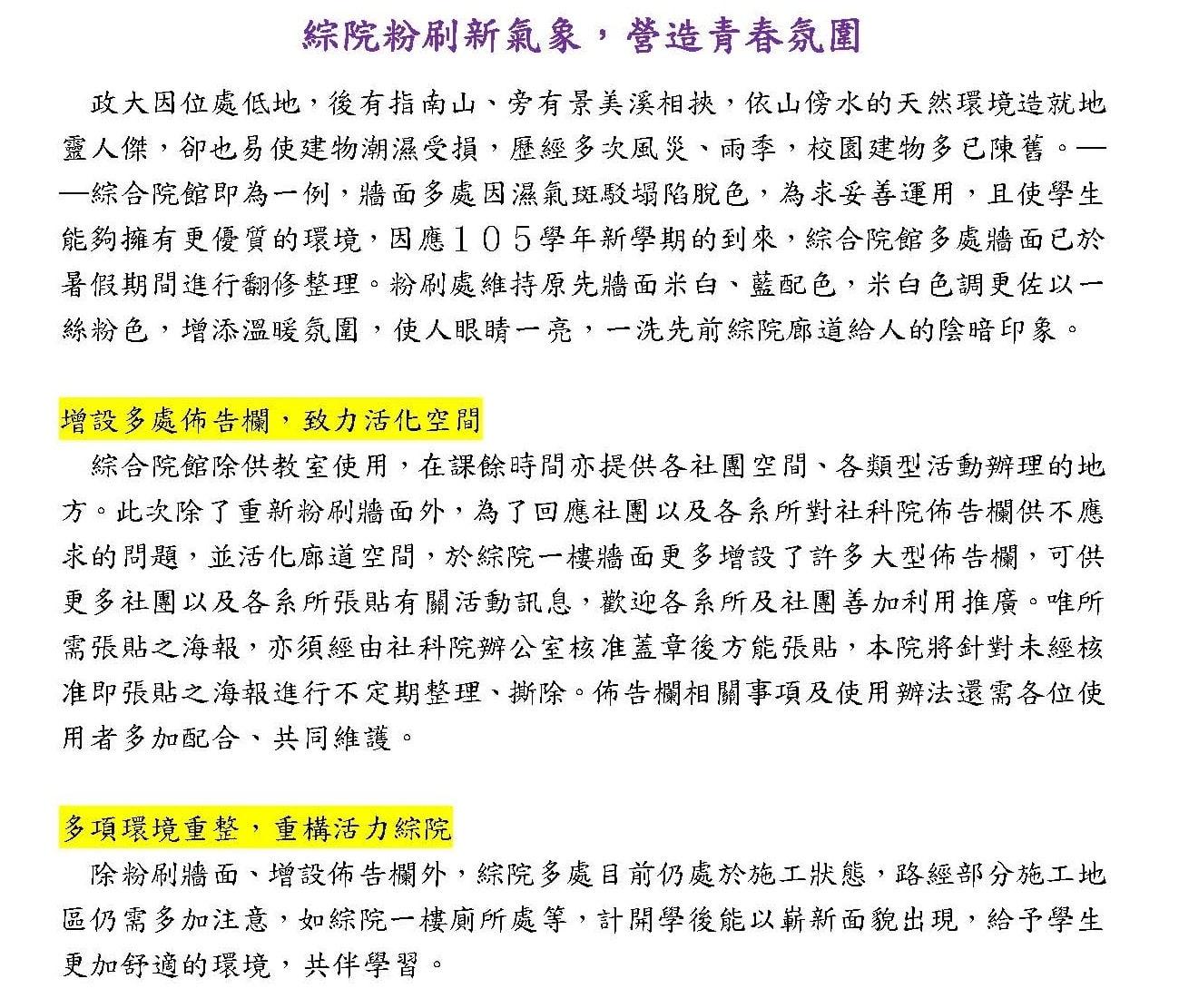 社科院牆面粉刷暨公佈欄新增公告