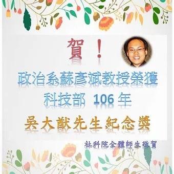 本院政治學系蘇彥斌副教授榮獲科技部 106 年吳大猷先生紀念獎